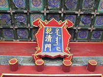 Plaque at the Forbidden City in Beijing, China, in both Chinese (left) and Manchu (right)